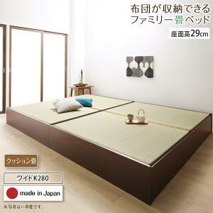お客様組立 日本製 布団が収納できる 大容量 収納 畳 連結ベッド 陽葵 ひまり ベッドフレームのみ クッション畳 ワイドサイズK280 29cm ワイドベッド ベット 収納付き すのこ仕様 家族 ファミ