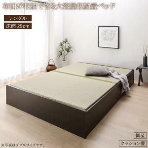 お客様組立 日本製 布団が収納できる 大容量 収納 畳ベッド 悠華 ユハナ クッション畳 シングルサイズ シングルベッド ベット 29cm 収納付き すのこ仕様 頑丈 おしゃれ 一人暮らし インテリア