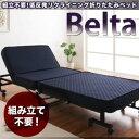 【送料無料】 シングルベッド 低反発 折りたたみベッド リクライニングベッド 【Belta】 ベルタ 折り畳みベッド 折り…