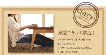 【送料無料】こたつテーブル炬燵コタツ天然木ウォールナット材北欧デザイン【Lumikki】ルミッキ/正方形(75×75)