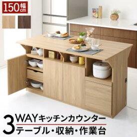 カウンターキッチン キッチン収納 作業台 テーブルになる1台3役 ワイドバタフライキッチンカウンター 幅150 Qiiu クイーユ
