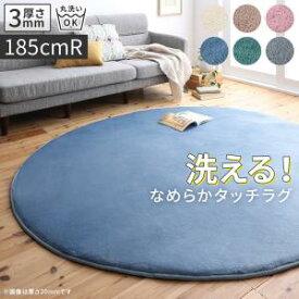 ラグ マット 厚みが選べる ニュアンスカラー 洗える シャギーラグ Washuwa ワシュワ 厚さ3mm 直径185cm(サークル) 絨毯 カーペット 円形