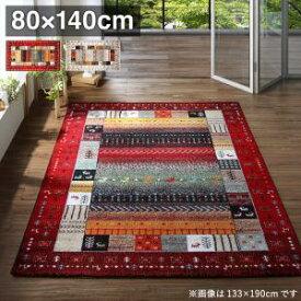 トルコ製 ウィルトン織 デザインラグ worusa ウォルサ 80×140cm 長方形 マット 絨毯