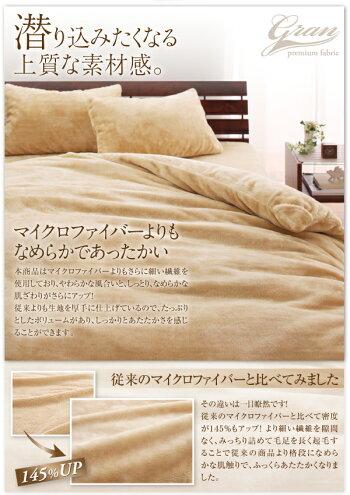 【送料無料】寝具カバープレミアムマイクロファイバー贅沢仕立てカバーリング【gran】グラン掛布団カバーシングルサイズ