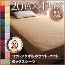 【送料無料】 20色から選べる 365日気持ちいい コットンタオル ボックスシーツ セミダ...