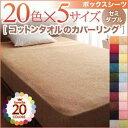 【送料無料】 寝具カバー 20色から選べる 365日気持ちいい コットン タオル ボックスシーツ セミダブルサイズ 綿100% コットン100% 洗える 洗濯 オールシーズン タオル地コットンタオルボ