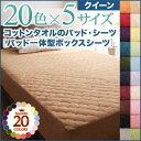 【送料無料】寝具カバー 20色から選べる ザブザブ洗えて気持ちいい コットンタオルのパッド一体型ボックスシーツ クイーンサイズ クィーンサイズ