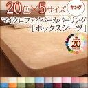 【送料無料】 20色から選べる マイクロファイバーカバーリング ボックスシーツ キング キングサイズ マットレスシーツ マットレスカバー ベッドシーツ マットレスシーツ ふんわり暖か なめらか 肌触り
