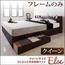 【送料無料】 クイーンベッド コンセント付き 収納ベッド 【Else】 エルゼ 【フレームのみ】 クイーンサイズ クイーンベット クィーン 大容量 収納付き 木製フレーム ベッド下収納 引き出し付きベ