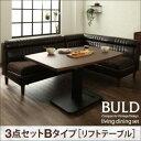 【送料無料】 ヴィンテージ リビングダイニングセット 【BULD】 ボルド/3点セットBタイプ(リフトテーブル) (代引不可)