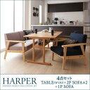 【送料無料】ダイニング家具 ソファダイニングセット HARPER ハーパー/4点W150セット (テーブル+1Pソファ×2+2Pソファ×1) 幅150セット (テーブル+1Pソファ×2+2Pソファ×1