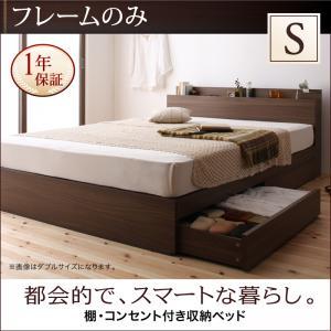 収納機能付き収納付きベッド棚付きコンセント付き収納ベッド【General】ジェネラル【フレームのみ】シングルサイズシングルベッドシングルベット