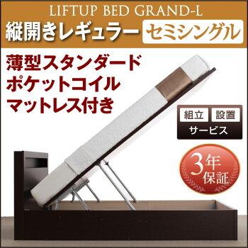 組立設置付開閉タイプが選べる跳ね上げ収納ベッドGrandLグランド・エル薄型スタンダードポケットコイルマットレス付き縦開きセミシングル深さレギュラー(代引不可)