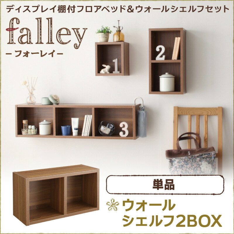 【送料無料】 【falley】 フォーレイ ウォールシェルフ2BOXのみ
