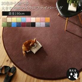 洗えるから毎日清潔 20色から選べる 大きな円形 マイクロファイバー ラグ 直径190cm(サークル) マット 絨毯