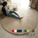ラグ マット 絨毯 洗濯できる さらさら無地のフランネルラグ 円形 直径約190cm (約2畳) ノーマルタイプ フランネル 無…