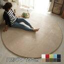 ラグ マット 絨毯 撥水 さらさら無地のフランネルラグ 円形 直径約190cm (約2畳) 低反発タイプ 無地 さらさら フラン…