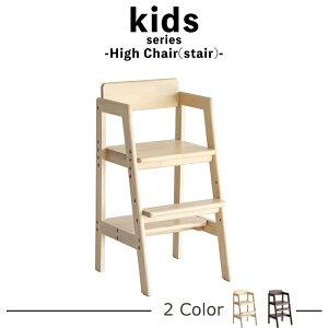 Kids High Chair -stair- キッズハイチェア キッズ チェア 子供用 プレゼント お祝い 子ども部屋 キッズルーム プレイルーム コンパクト 踏み台 ダイニングチェア リビング 食卓