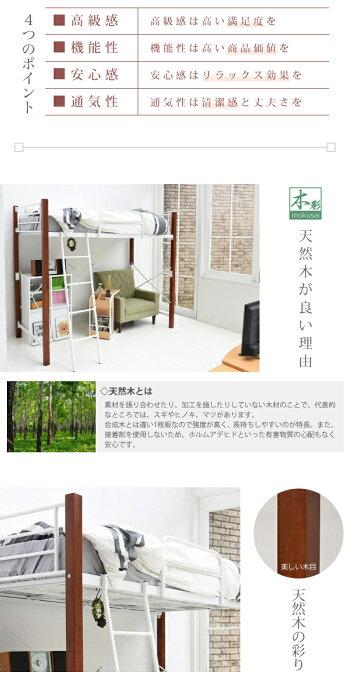 天然木脚ロフトベッドシングルパイプベッドロフト高さ183長さ209木製式ベッド天然木頑丈丈夫有効活用新生活インテリア極太