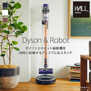 掃除機スタンド 壁面収納 WALLインテリアクリーナースタンドプレミアム ロボット掃除機設置機能付き オプションツール収納棚板付き ダイソン dyson コードレス スティッククリーナースタン