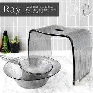 アクリルバスグッズ3点セット【Ray/レイ】バスチェアセット 風呂椅子 風呂いす バスチェア アクリルバスチェア シャワーチェア バスチェアー 洗面器 風呂桶 湯桶 手桶 風呂おけ 湯おけ 手お