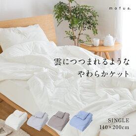 【送料無料】mofua 雲につつまれるような やわらかケット シングルサイズ 洗える 寝具 通販 楽天