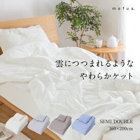 【送料無料】mofua 雲につつまれるような やわらかケット セミダブルサイズ 洗える 寝具 通販 楽天