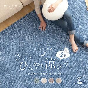 【送料無料】mofua cool マイナス2℃ 日本製 さらっと ひんやり 涼感 ラグ ラグマット (キシリトール加工) 130×185cm (約1.5帖) カーペット 敷物 防ダニ 防菌 通販 楽天