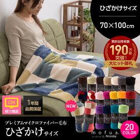 mofua プレミアムマイクロファイバー 毛布 (ひざかけ) 洗える 静電気防止 寝具 通販 楽天