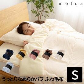 【送料無料】mofua うっとりなめらかパフ ふわ毛布 シングルサイズ 洗える 静電気防止 リバーシブル 寝具 通販 楽天