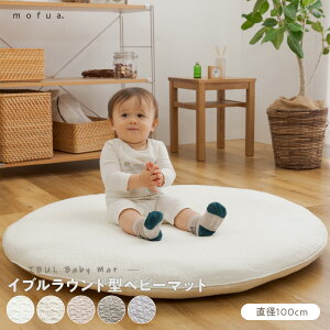 ベビーマット mofua(モフア) イブル CLOUD柄 くすみ系おしゃれなラウンド型ベビーマット 直径100cm キルティング 綿100% 洗濯OK 洗える 低ホルムアルデヒド ファスナー付き オールシーズン 新生児