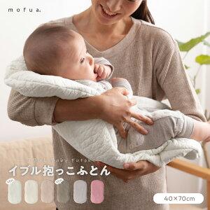 抱っこ布団 mofua(モフア) イブル CLOUD柄 綿100% 抱っこふとん 洗濯OK 洗える 低ホルムアルデヒド もこもこ キルティング ファスナー付き オールシーズン 新生児 ベビー用品 赤ちゃん 布団 寝か