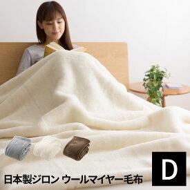 毛布 もうふ 日本製ジロンエクストラファインウールマイヤー毛布 ダブル ダブルサイズ ウール ボリューム ぬくもり 肌触り 寝心地 高密度 保温性 弾力性 ふっくら なめらか 日本製 国産 ブラウン 生成り グレージュ 寝具