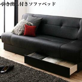 引き出し付きソファベッド 【STOCK】 ストック   ソファベッド リクライニングソファ 革製 レザー 日本製 幅190 ソファー sofa 3人 3人掛け 三人掛け 3P ベットソファーベッド シンプル 背もたれ リクライング 4段 収納
