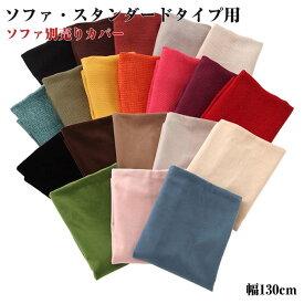 【送料無料】 (カバーのみ) 【LeJOY】 20色から選べる カバーリングソファ スタンダードタイプ 【別売りカバー】 幅130cm
