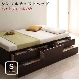 シングルベッド 収納機能付き 収納付き シンプル チェストベッド 【Dixy】 ディクシー 【フレームのみ】 シングルサイズ シングルベット 収納付きベッド ベッドフレームのみ 木製ベッド ベッド下大容量収納 収納ベッド ヘッドレス