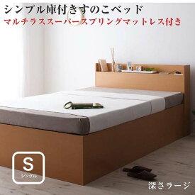 シングルベッド マットレス付き すのこベッド シンプル 大容量 収納ベッド 【Open Storage】 オープンストレージ・ラージ 【マルチラススーパースプリングマットレス付き】 シングルサイズ シングルベット フレーム・ラージタイプ