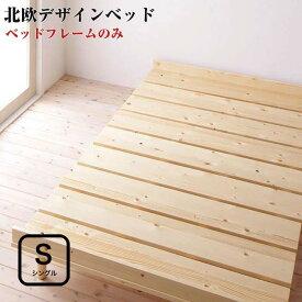 【送料無料】 シングルベッド すのこベッド 北欧 デザインベッド 【Noora】 ノーラ 【フレームのみ】 シングルサイズ シングルベット 北欧デザインベッド すのこ仕様 木製ベッド 近いベッド コンパクト 天然木 通気性 湿気対策 子供部屋 一人暮らし
