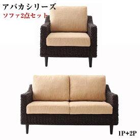 アバカシリーズ 【Carama】 カラマ 1人掛け+2人掛け 1人掛けソファー+2人掛けソファー ソファ ソファー アジアンソファ 一人掛け 1人用 2人用 1人がけソファー 肘掛け 二人掛け 2人がけソファー 椅子 イス いす