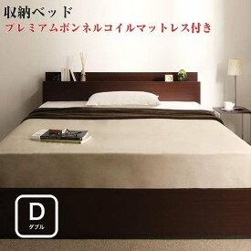 引き出し付きベッド 棚付き コンセント付き 収納ベッド 【virzell】 ヴィーゼル 【プレミアムボンネルコイルマットレス付き】 ダブルサイズ ダブルベッド ダブルベット マットレス付き