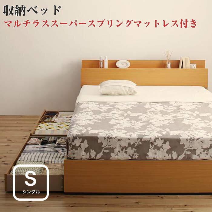 ベッド シングル マットレス付き シングルベッド 棚付き・コンセント付き 収納機能付き 収納ベッド 【Kercus】 ケークス 【マルチラススーパースプリングマットレス付き】 シングルサイズ シングルベット