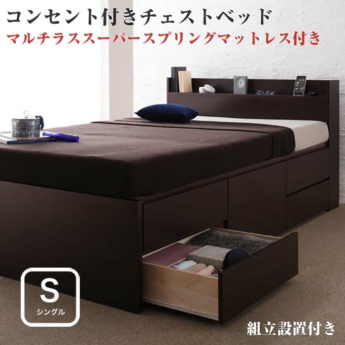 (組立設置サービス付)ベッド シングル マットレス付き シングルベッド 引き出し付きベッド コンセント付き チェストベッド 収納ベッド 【Spass】 シュパース 【マルチラススーパースプリングマットレス付き】 シングルサイズ シングルベット