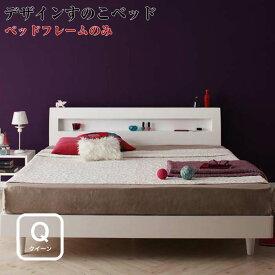 ベッド ベット 棚付き コンセント付き すのこベッド 【Quartz】 クォーツ 【ベッドフレームのみ】 クイーンサイズ クイーンベッド クイーンベット クィーン