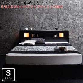 ベッド シングル マットレス付き シングルベッド 照明付き コンセント収納付きベッド 【Modellus】 モデラス 【羊毛入りゼルトスプリングマットレス付き】 シングルサイズ シングルベット