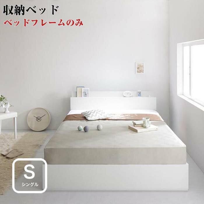 【送料無料】 シングルベッド 棚付き コンセント付き 収納ベッド 【ma chatte】 マシェット 【フレームのみ】 収納付きベッド シングルサイズ ベッドフレームのみ ベッド下大容量 引き出し付きベッド ヘッドボード 宮付き コンセント付き収納ベッド
