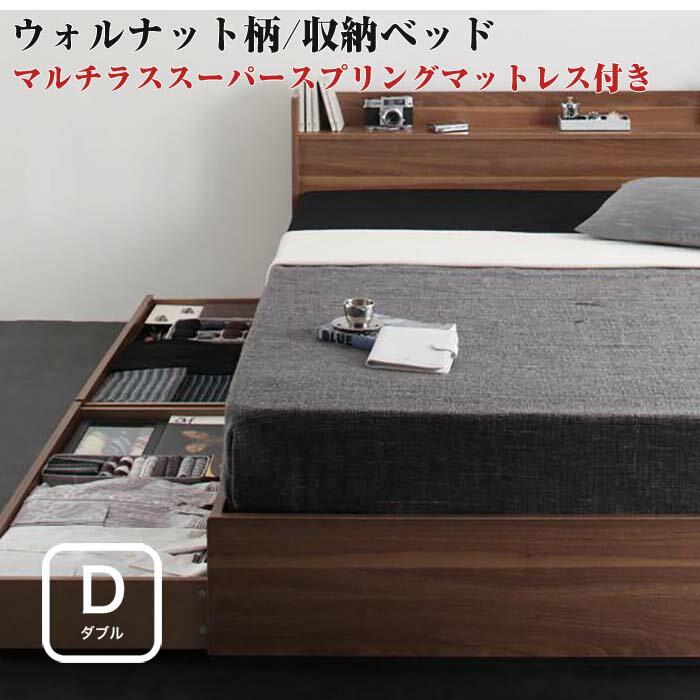 引き出し付きベッド 棚付き コンセント付き 収納ベッド 【Espelho】 エスペリオ 【マルチラススーパースプリングマットレス付き】 ダブルサイズ ダブルベッド ダブルベット マットレス付き