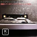 モダンデザイン・キングサイズ収納ベッドLeeway リーウェイ 国産カバーポケットコイルマットレス付き キング(SS+S) キ…