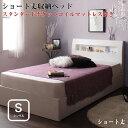 ベッド シングル マットレス付き シングルベッド 棚付き コンセント付き ショート丈 収納ベッド 収納付き 【collier】…