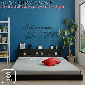 ベッド シングル マットレス付き シングルベッド LEDライト・コンセント付きフロアベッド 【Tessera】 テセラ 【プレミアムボンネルコイルマットレス付き】 シングルサイズ シングルベット