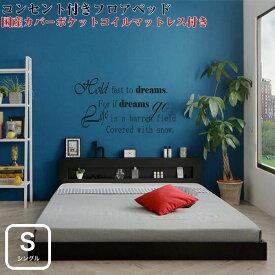 ベッド シングル マットレス付き シングルベッド LEDライト・コンセント付きフロアベッド 【Tessera】 テセラ 【国産カバーポケットコイルマットレス付き】 シングルサイズ シングルベット
